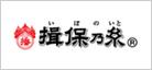 揖保乃糸特約店